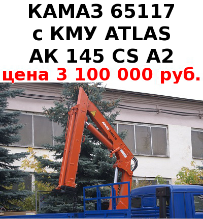 ����� 65117 c ��� ATLAS �� 145 CS A2